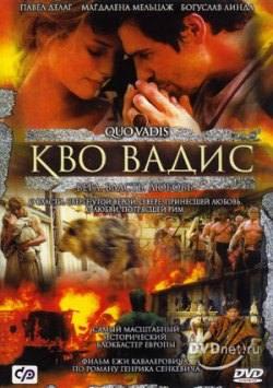 Куда идешь / Кво Вадис / Quo Vadis (2001)