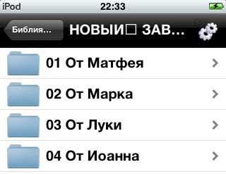 Новый Завет для iPhone / iTouch