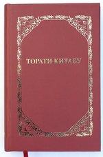 Пятикнижие. ИПБ, 2012. PDF (2,8 Mb) на дунганском языке