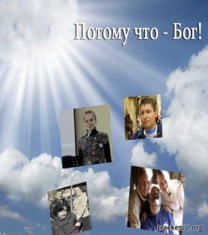 Потому что - Бог! (2013) DVDRip + WEBRip