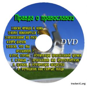 Правда о православии DVD-5