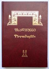 Псалтирь на грузинском языке, 2-е изд., ИПБ, 2012 г