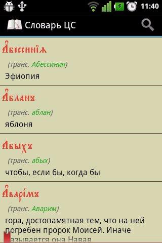 Словарь ЦС 2.0.6 для Android