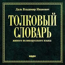 Толковый словарь В. Даля - DalVoc_UkrInfo_Setup (2007) ехе