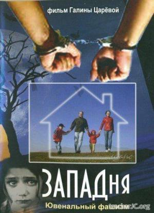 Западня. Ювенальный фашизм (2013) DVDRip