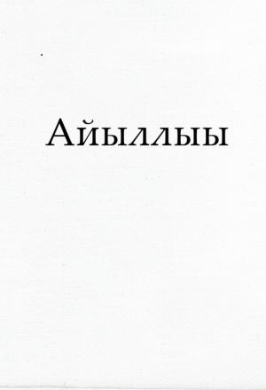 Айыллыы (Книга Бытия на якутском языке) Для iPhone