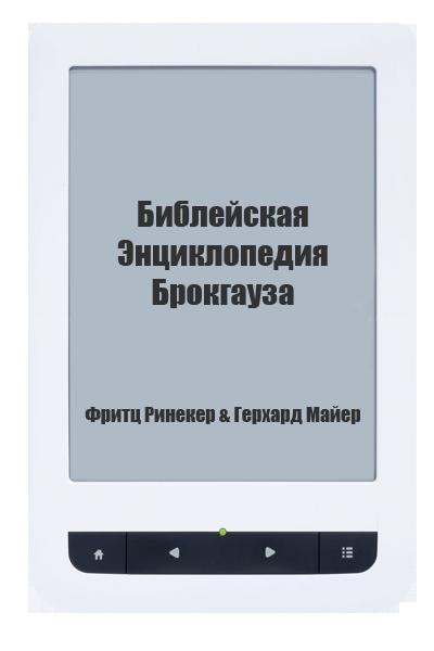 Библейская Энциклопедия Брокгауза (fb2, epub, mobi)