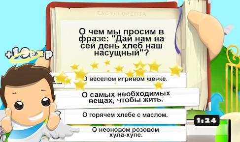 Библейская Викторина - 3D Игра скриншот