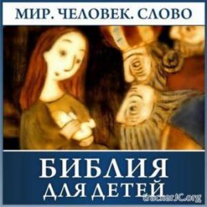Библия для детей. Новый Завет. Евангелие (2011) МР3