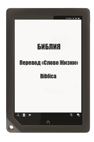 "Библия Перевод ""Слово Жизни"" (fb2, epub, mobi)"