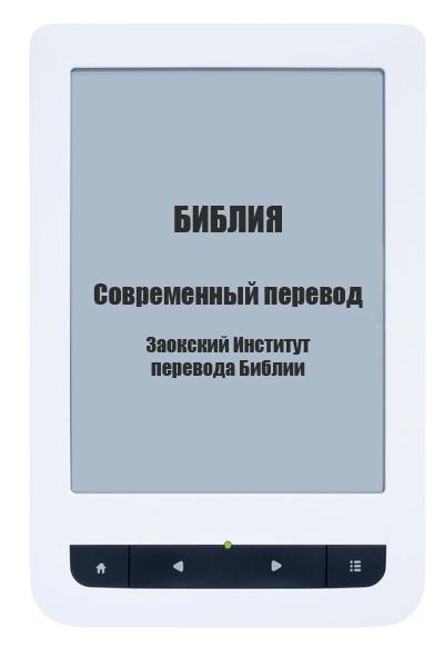 Библия Заокский институт перевода Библии (fb2, epub, mobi)