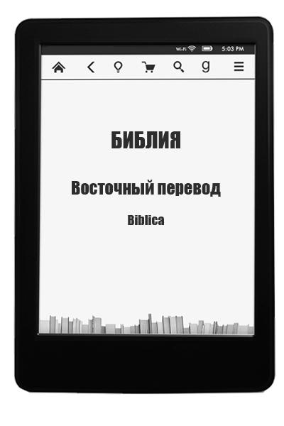 Библия Восточный перевод (fb2, epub, mobi)
