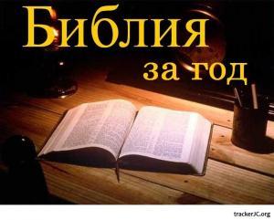 Библия за год DOC, PDF