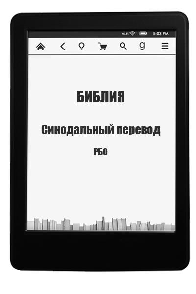 Библия Синодальный перевод РБО (fb2, epub, mobi)
