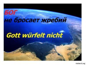 Бог не бросает жребий Gott wurfelt nicht (1998) DVDRip