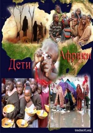 Дети Африки (2007) DVDRip