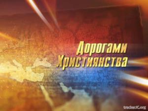 Дорогами християнства - серія телепередач (2013) WebRip