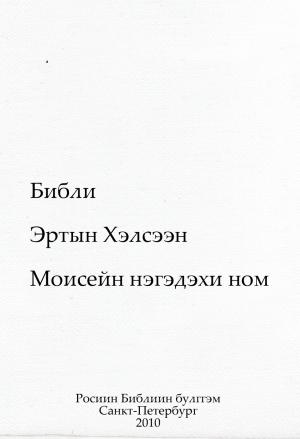 Эхиней Эхин (Книга Бытия на бурятском языке) для kindle