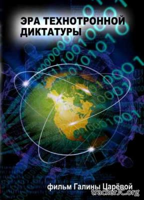 Эра технотронной диктатуры (2011) DVDRip