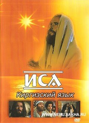 Фильм Иисус киргизском языке. Ыйса Машайак Фильм Кыргызча