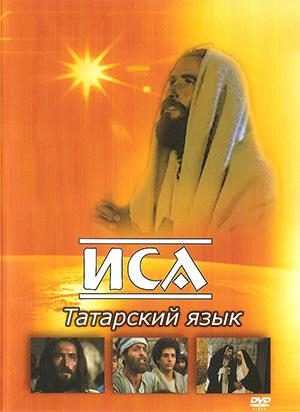Иса фильм на татарском языке для мусульман