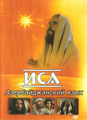 Фильм Иисус на азербайджанском языке. İsa Məsih (Azərbaycan)
