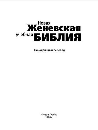 Новая Женевская учебная Библия.pdf