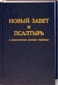 Новый Завет (перевод под ред. Кулакова М.П.) для Kindle