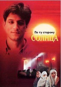 По ту сторону солнца Behind the Sun (1995)