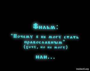 ''Почему я не могу стать православным'' (хочу, но не могу) или... (2010) DVD