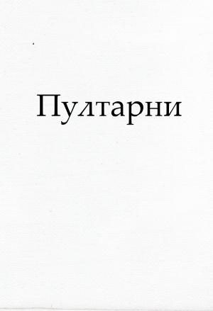 Пултарни (книга Бытия на чувашском языке) pdf