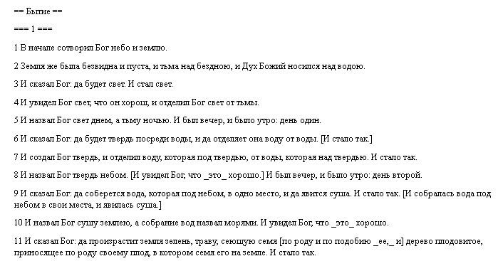 Синодальный перевод, с параллельными местами, 77 книг, скачать в TXT формате