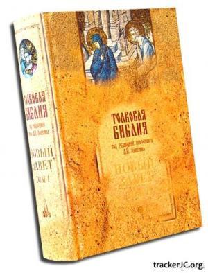Толковая Библия Лопухина - Новый Завет (1904—1913) pdf + djvu