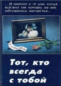 Тот, Кто всегда с тобой The one Who is always with you (1981)