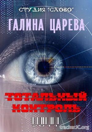 Тотальный контроль (2011) DVDRip