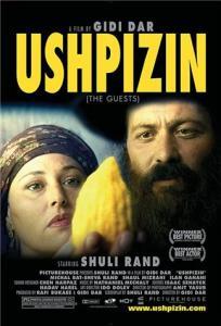 Ушпизин (Гости) Ushpizin (2004)