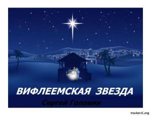Вифлеемская звезда - легенды и факты (2011) DVDRip