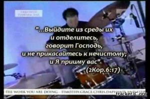 Выйдите из среды их и отделитесь (2Кор.6:17). Закваска масонства (рок-музыка). 3 часть (2010) DVDRip