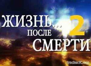 Жизнь после смерти 2 - Life Beyond The Grave 2 (2012) HDRip