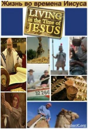 Жизнь во времена Иисуса (1-3 серии из 3) Living in the Time of Jesus (2010) SATRip