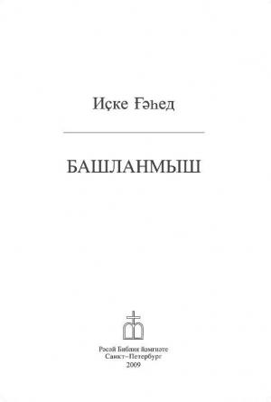Башланмыш (Книга Бытия на башкирском языке) pdf