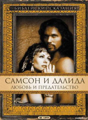 Библейские сказания солнечный равно Далила Любовь да вероломность Samson and Delilah (1996) DVDRip-AVC