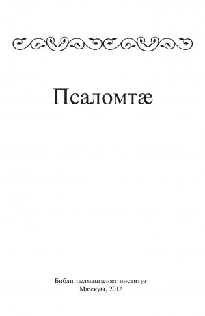 Псаломтӕ (Псалмы на осетинском языке) pdf