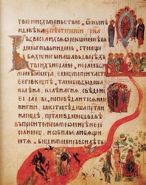 Псалтирь на церковнославянском языке для android