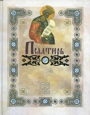 Псалтирь пророка Давида (в русском переводе П. Юнгерова) для kindle