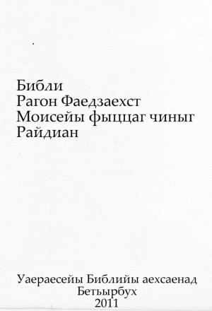 Райдиан (Книга Бытия на осетинском языке) для kindle
