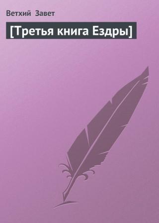 Третья книга Ездры скачать бесплатно в формате txt