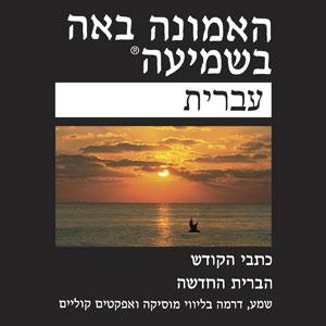 Аудио Иврит Скачать Бесплатно