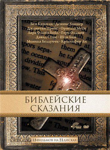 Библейские сказания / Библейская коллекция (1994-2002) 21xDVD5
