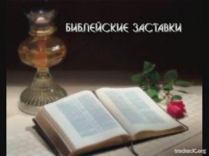 Библейские заставки (2009) DVDRip